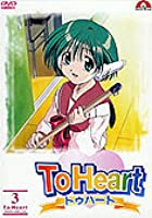 To Heart - Vol. 3 - Episoden 08-10