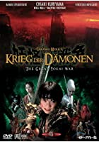 Krieg der Dämonen - The Great Yokai War