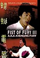 Fist of Fury 3 - Avenging Fury