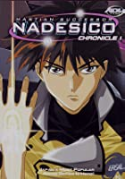 Martian Successor Nadesico - Vol. 1