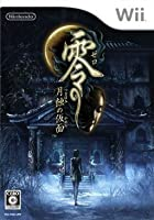 Fatal Frame IV: The Mask Of The Lunar Eclipse