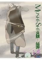 Mushi-Shi - Vol.6