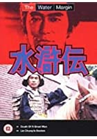 The Water Margin - Season 2 Vol. 11 - Death of a Great Man / L