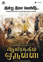 Aayirathil Oruvan