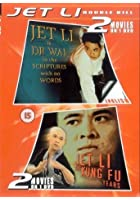 Doctor Wai / Jet Li - The Kung Fu Years