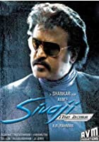 Sivaji