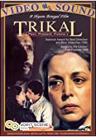 Trikal - Past, Present, Future