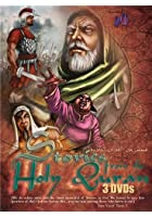 Stories From The Holy Quran - Box Set