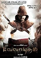 Velayudham