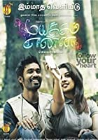 Mayakkam Enna