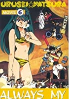 Urusei Yatsura - Movie 6 - Always My Darling