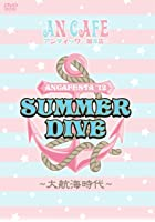 An Cafe: Ancafesta 2012 - Summer Dive