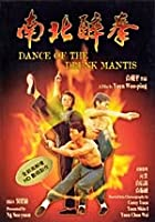 Drunken Master 2 - Dance Of The Drunk Mantis
