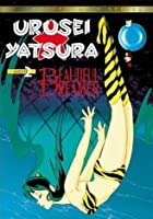 Urusei Yatsura - Movie 2 Beautiful Dreamer