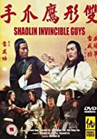 Shaolin Invincible Guys