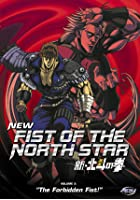 New Fist Of The North Star - Vol. 2 - The Forbidden Fist