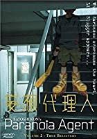 Paranoia Agent 2
