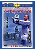 Da Hong Quan - Routine Two
