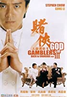 God of Gamblers III - Back in Shanghai