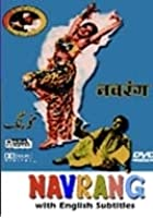 Navrang