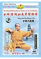 Shaolin Ba Duan Jin