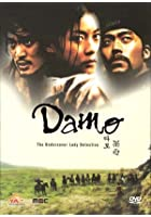 Damo - Series 1 - Episodes 8 - 14