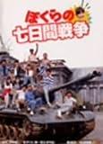 ぼくらの七日間戦争 廉価(期間限定) [DVD]