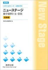 新課程 ニューステージ数学演習1・A+2・B受験編 (大学入試センター試験対策)