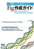 医学・バイオ系のためのFig.作成ガイド―論文・プレゼンに役立つPhotoshop/Illustrator活用法