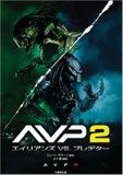 AVP2 エイリアンズVSプレデター (竹書房文庫 DR) (竹書房文庫 DR 204)