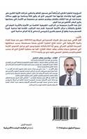 Do Not Be Afraid Of Swine Flu - Arabic Version: Fast Solution is Available in Your Kitchen (Arabic Edition)