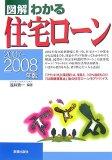 図解わかる住宅ローン 2007-2008年版 (2007)