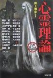 心霊理論 (光文社文庫 い 31-25 異形コレクション 38)