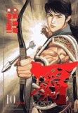 覇-LORD 10 (10) (ビッグコミックス)
