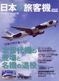 日本の旅客機2007-2008 AIRLINERS of JAPAN (イカロス・ムック)
