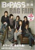 B-PASS別冊  RAG FAIR