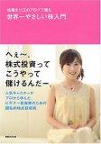 佐藤まり江のブログで読む 世界一やさしい株入門