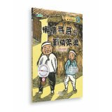 Children fall in love with math: lazy brother and diligent brother (perimeter and area)(Chinese Edition)