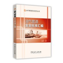 safety-standard-for-oil-and-gas-pipelinechinese-edition