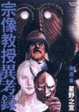 宗像教授異考録 4 (4) (ビッグコミックススペシャル)