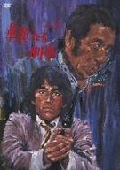 華麗なる刑事 VOL.5 [DVD]