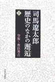 司馬遼太郎歴史のなかの邂逅 1 (1)