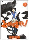 とめはねっ! 3 (3) (ヤングサンデーコミックス)