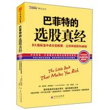img - for The Little Book That Makes You Rich: A Proven Market-Beating Formula for Growth Investing(Chinese Edition) book / textbook / text book