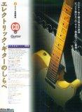 エレクトリック・ギターのしらべ(CD付き)