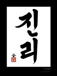 Budo Martial Arts Chinese Calligraphy Poster