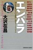 エンパラ 新装版  旬な作家15人の素顔に迫る (光文社文庫)