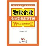 Accounting Practice Demonstration Manual Series: Property Enterprise Accounting Practice Demonstration Manual(Chinese Edition)