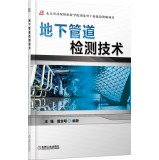 underground-pipe-network-detection-technologychinese-edition
