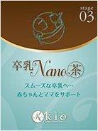 卒乳 NANO 茶 そつにゅうなのちゃ お試しセット 8袋